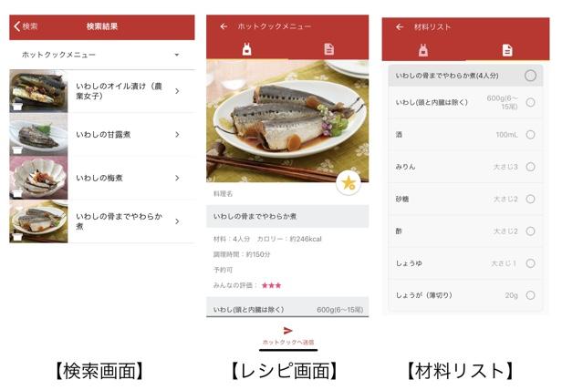 ホットクックアプリの画面例