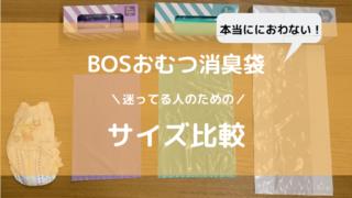BOSおむつ消臭袋サイズ比較