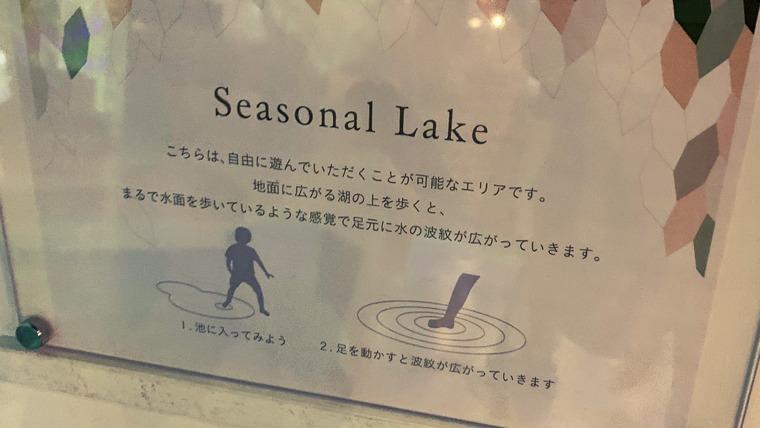 SeasonalLakeの説明