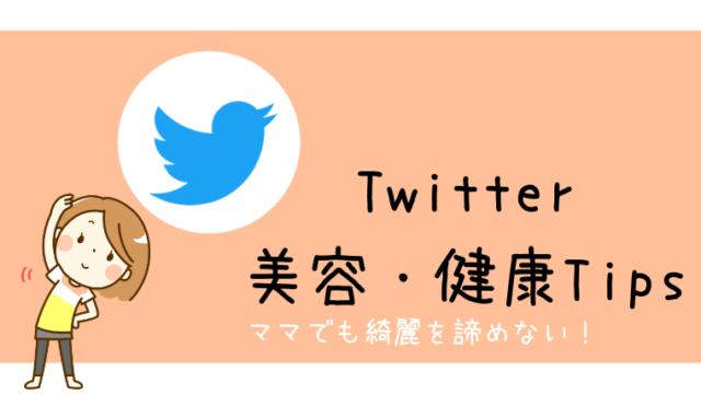 Twitter美容・健康Tips