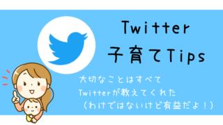 Twitter子育てTips